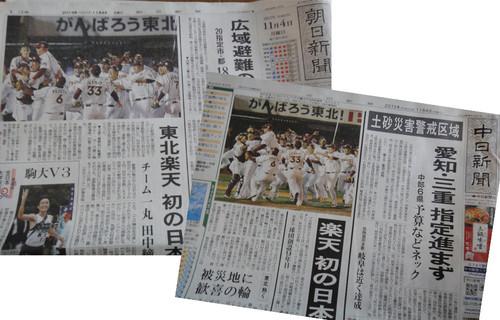Shinhotaka14